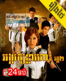 Thai Lakorns   Thai Khmer Movies Online Free: [Thai Movie