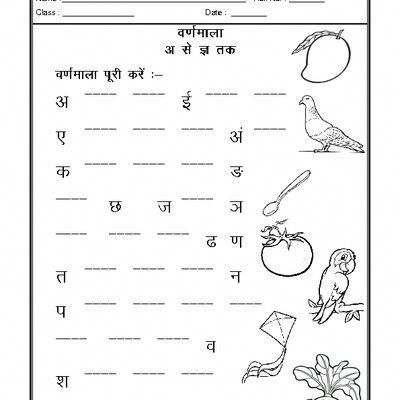 Hindi Practice sheet worksheet, Hindi worksheet, Language