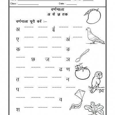 Hindi Practice sheet worksheet, Hindi worksheet, Language ...