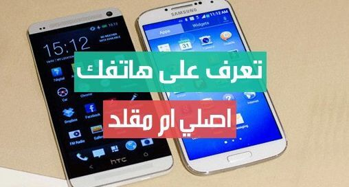 كيف أعرف أن هاتفي أصلي أو مقلد بطريقة سهلة جدا Phone Tablet Electronic Products