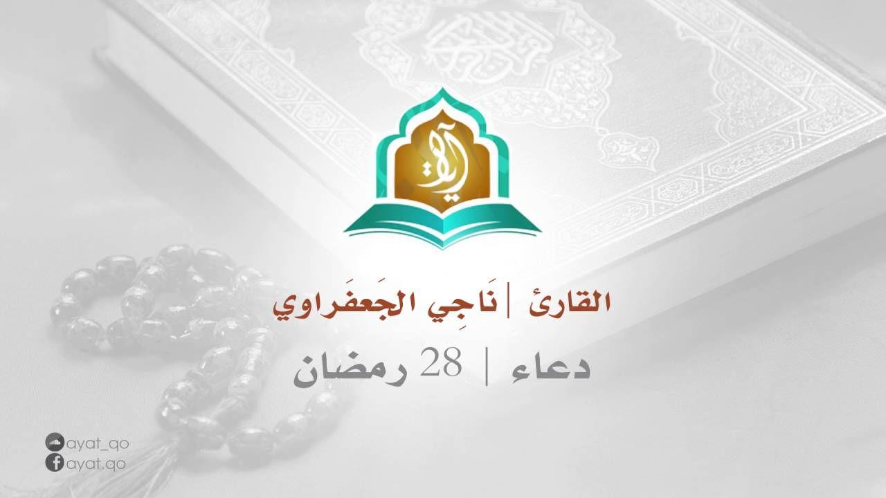 دعاء خاشع 28 رمضان ناجي الجعفراوي Home Decor Decals Decor Home Decor