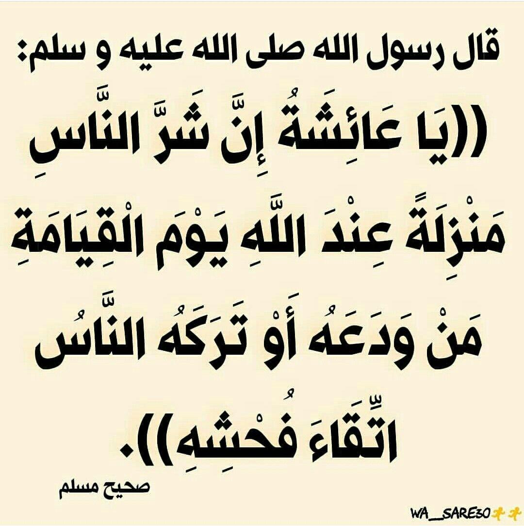 شر الناس منزلة عند الله يوم القيامة Arabic Calligraphy Islam Calligraphy