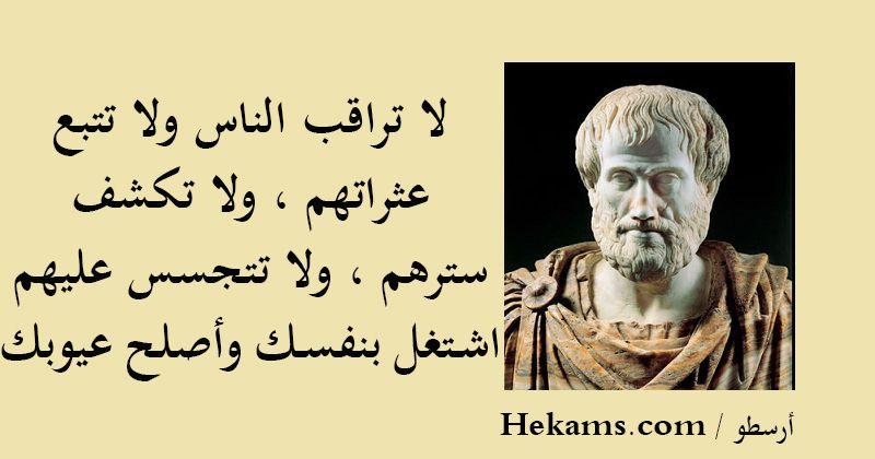 أقوال أرسطو Beautiful Words Mood Quotes Sweet Words