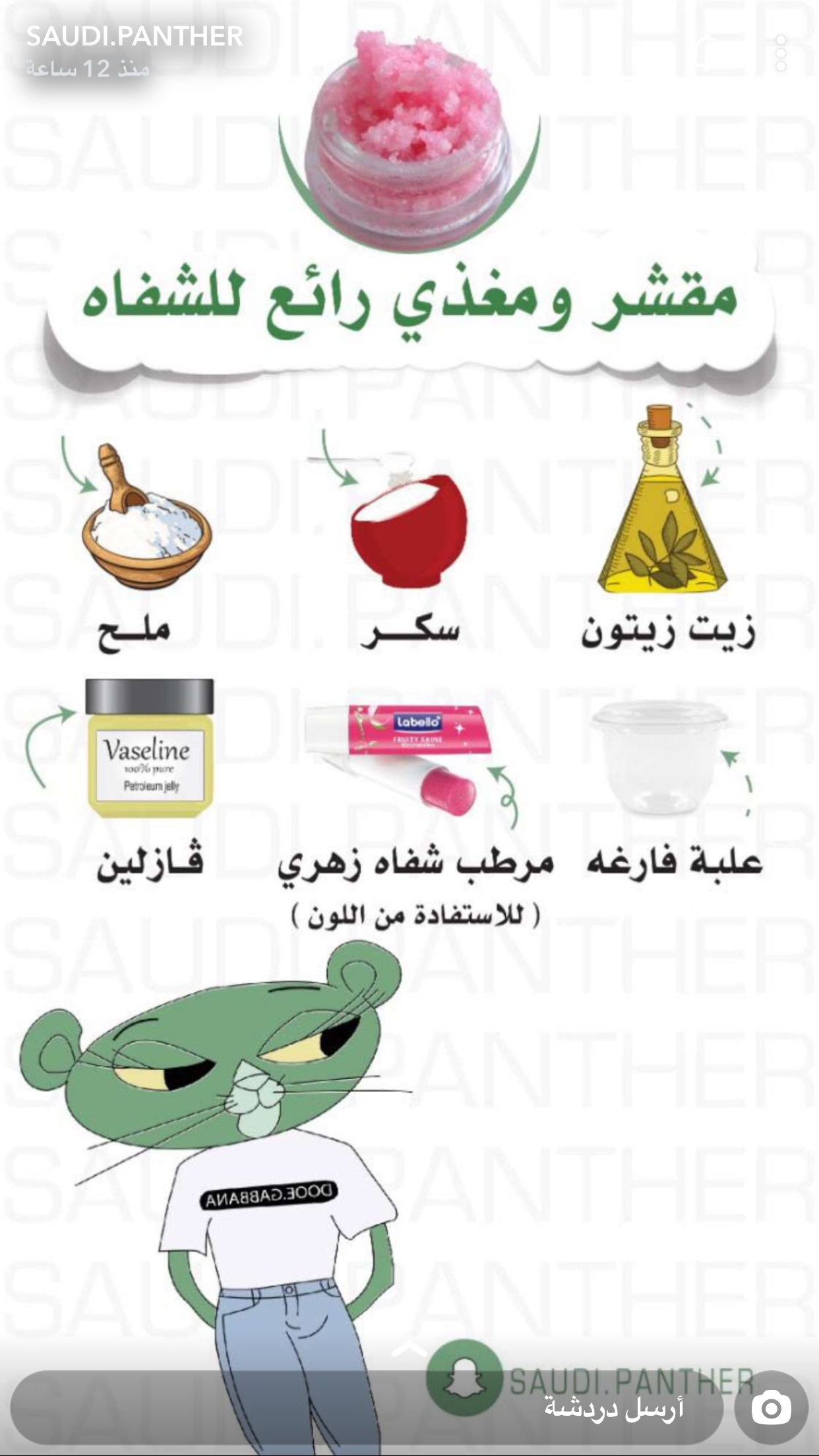 Pin By Ameera Jaber On Makeup Diy Skin Care Routine Pretty Skin Care Health Skin Care