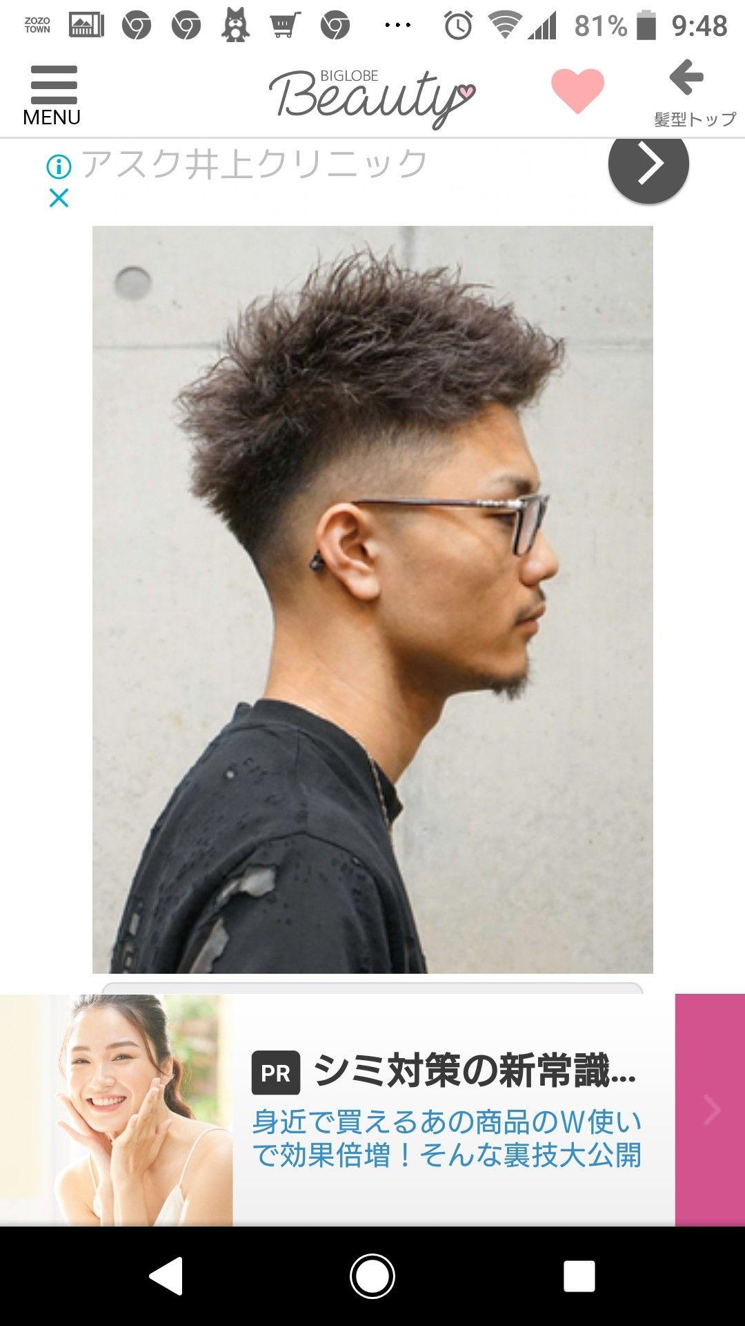 Hair 1 おしゃれまとめの人気アイデア Pinterest Atsushi Yamashita