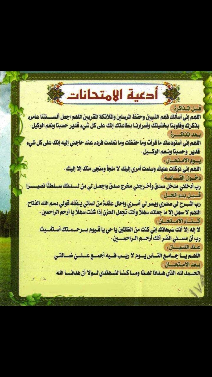 دعاء للامتحان Words Quotes Muslim Quotes Quotes