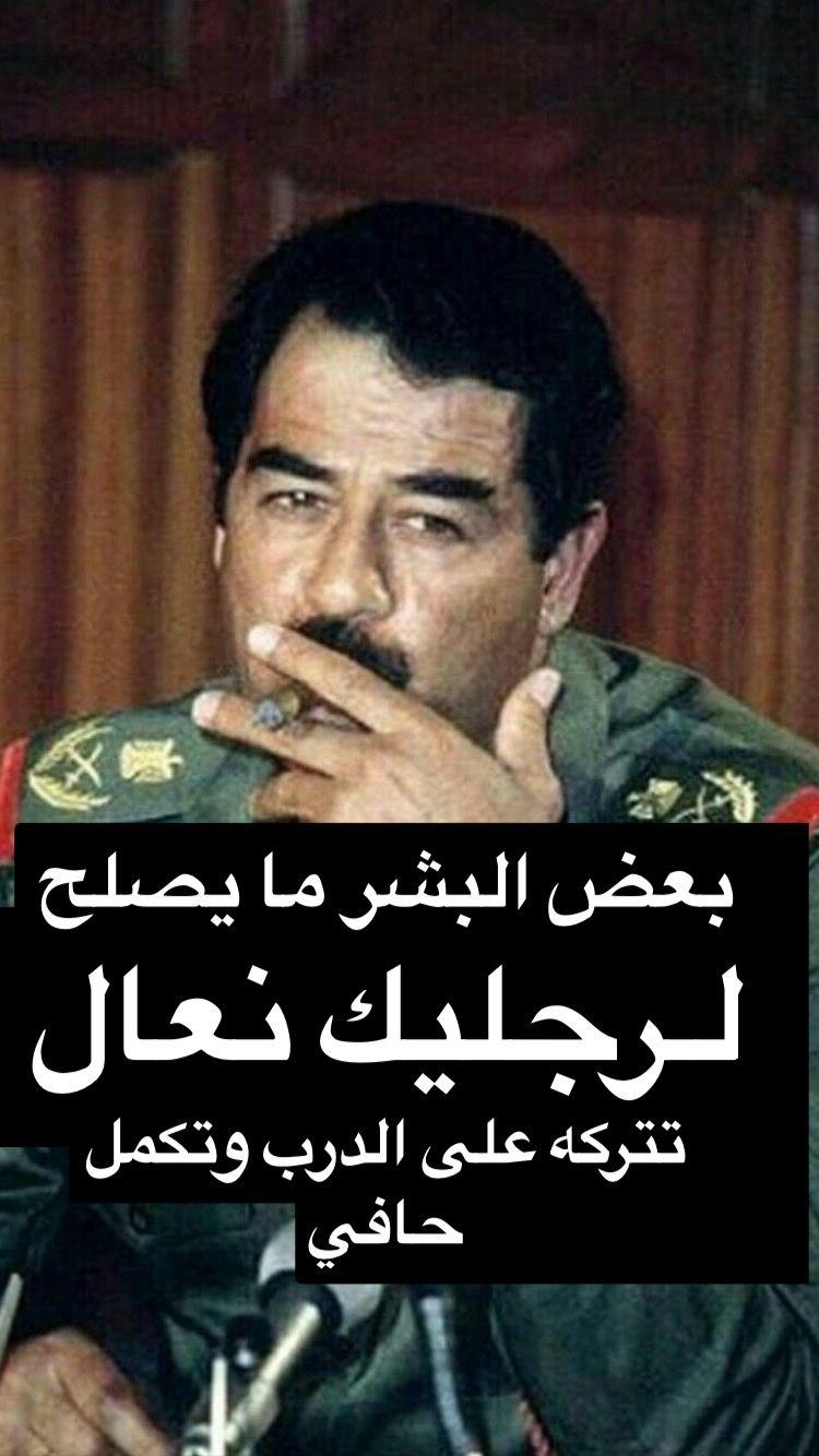 Pin By Reem Almajeed On صدام حسين Islamic Quotes Saddam Hussein Quotes