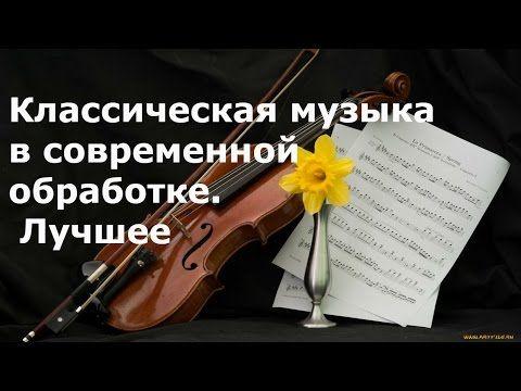 Музыка современная классика скачать бесплатно найдено в файлах.
