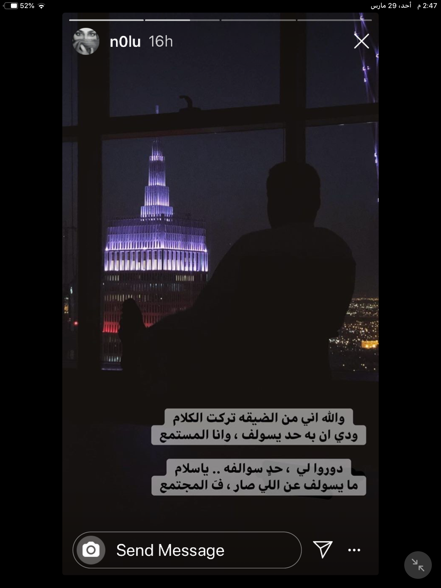 Pin By ظبيانيه On كلمات Movie Posters Messages Send Message