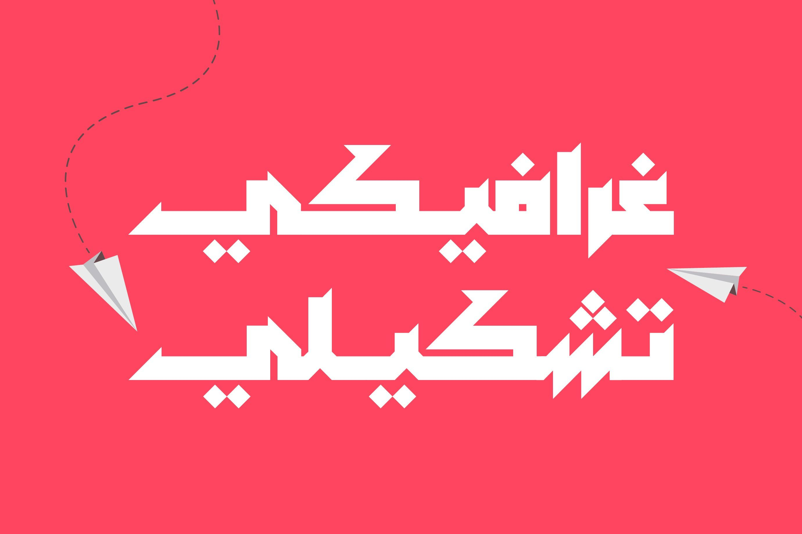 Download Meshkal - Arabic Font in 2020 | Arabic font, Font bundles ...