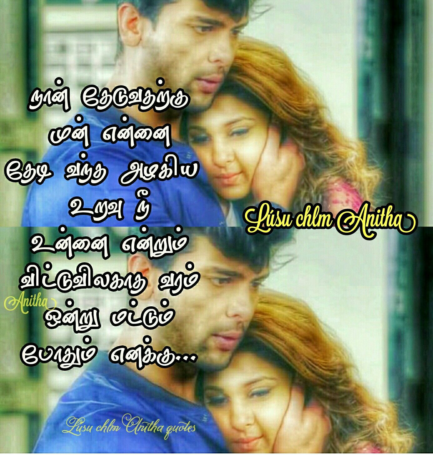 Pin By Dhi Na On Shanthi Movie Love Quotes Photo Album Quote Lovely Quote