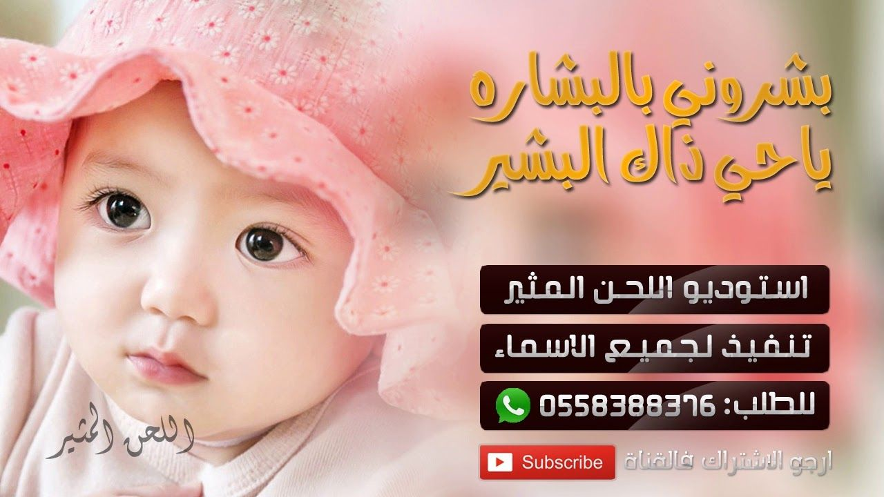 شيلة بشارة مولود باسم احمد سمي جده Ll بشروني بالبشاره ياحي ذاك البشير L Baby Face Face