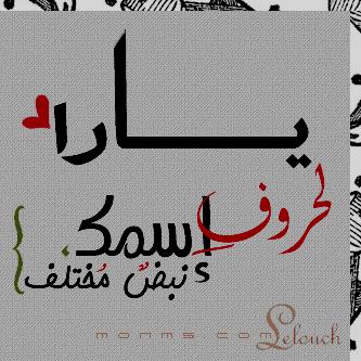 خلفيات مكتوب عليها اسم يارا صور اسم يارا Name Wallpaper Islamic Calligraphy Arabic Calligraphy