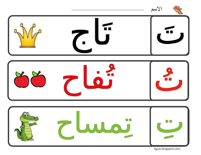 أوراق عمل حرف التاء In 2021 Arabic Alphabet For Kids Alphabet For Kids Arabic Lessons