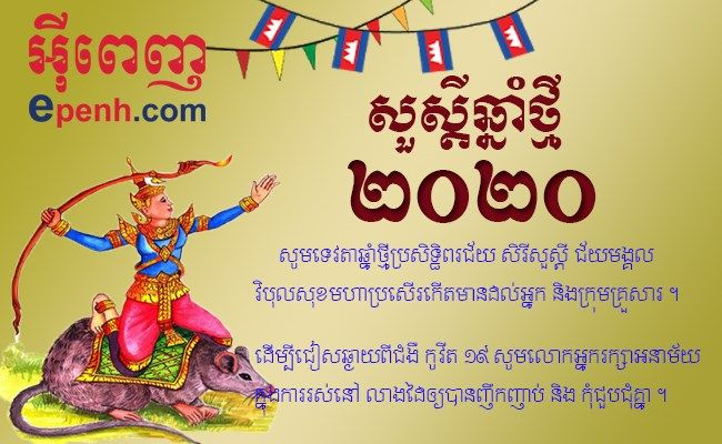 Dear Valued Customers and Partners, On the occasion of Khmer New Year 2020, on behalf of Directors and all Epenh members, I wish you a joyful, bright, healthy, prosperous and happiest new year ahead. Thanks to your ongoing support and great cooperation.  www.epenh.com Call Us : +855 23213123, +855 23962599, 098465080 Official FB Page : www.facebook.com/EPenhLtd Email : info@epenh.com, teamcpenhdeals@gmail.com  #epenh #phnompenh #CAMBODIA #KHMER #NEWYEAR #erpsolution #erp #erpsoftware #software