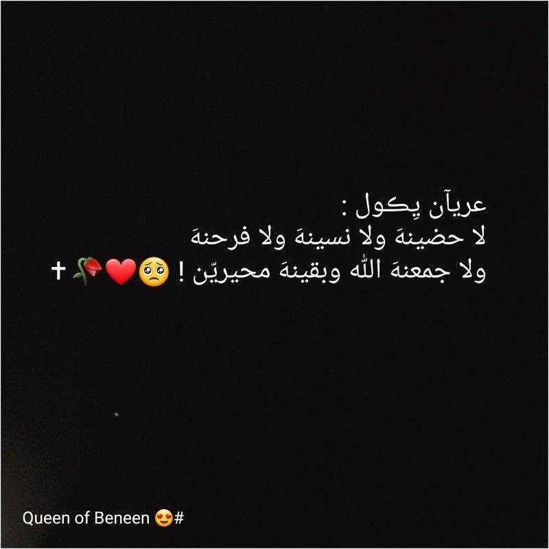صور سناب حب عريان السيد خلف تصميمي تصميم دردشة كتاباتي Snap Quotes Instagram Quotes Arabic Tattoo Quotes