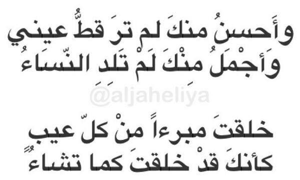 حسان بن ثابت في مدح الحبيب Math Calligraphy My Love