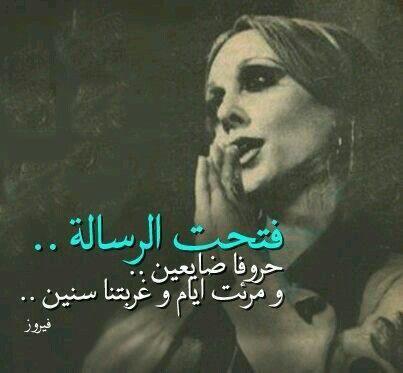 حبيتك بالصيف حبيتك بالشتي Movie Quotes Funny Arabic Quotes Funny Arabic Quotes