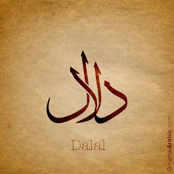 تصميم بالخط العربي لإسم Dalal دلال معنى الاسم اسم دلال هو اسم علم مؤنث عربي معناه التغن ج والتلو Calligraphy Name Urdu Calligraphy Arabic Calligraphy
