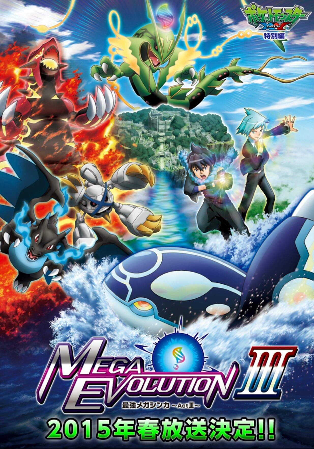 Pokémon X Y Special The Strongest Mega Evolution Act Iii