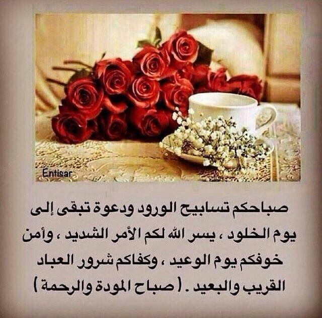 صباح الفل Good Morning Messages Islamic Pictures Romantic Love Quotes