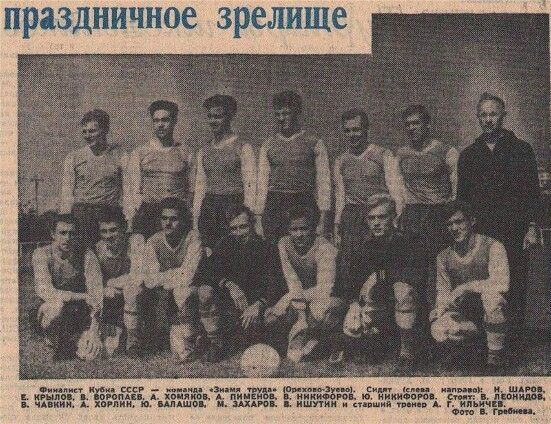 The Znamya Truda in 1962, the only third division club to reach the Soviet Cup Final