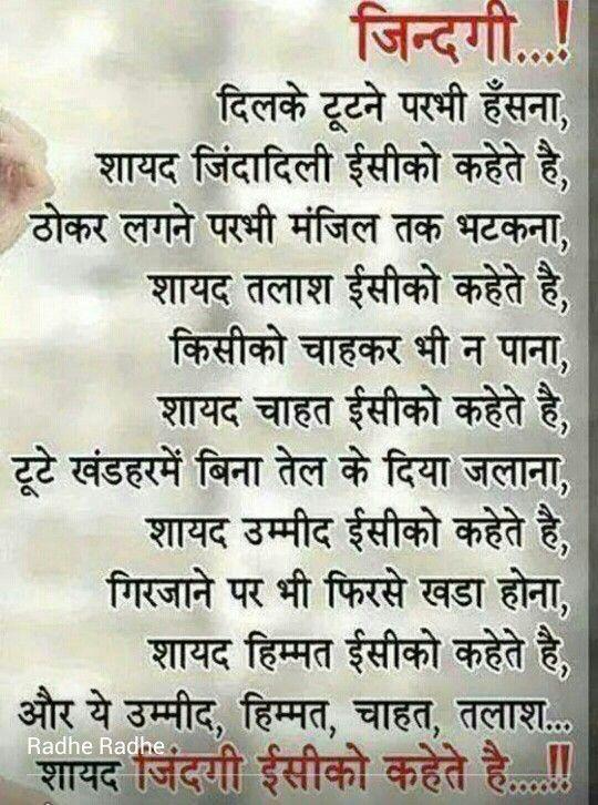 Pin By Shaikh J On Hindi Thought