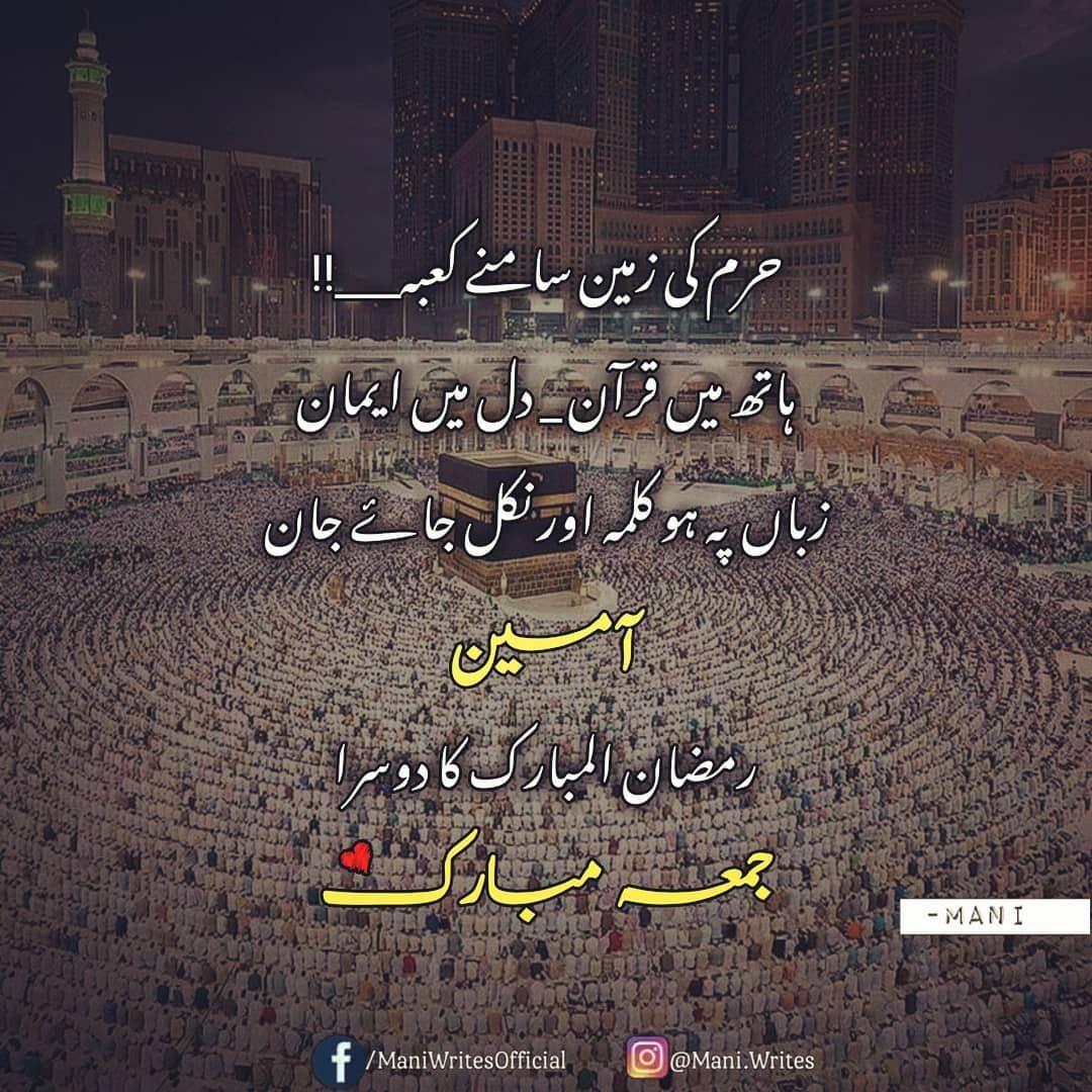 Jummah Mubarak Urdu Islamic Quotes Ramadan Quotes Jumma Mubarak Quotes Islamic Inspirational Quotes