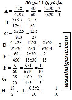حل تمارين ص 36 في الرياضيات للسنة ثانية متوسط منتديات طاسيلي الجزائرية Education
