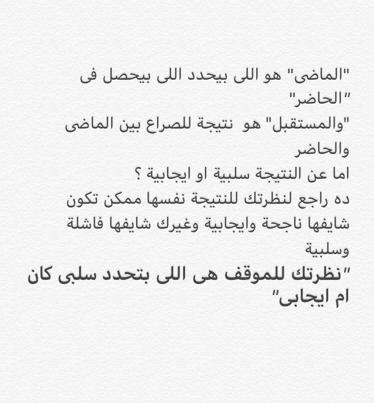 الماضى والحاضر والمستقبل Arabic Quotes Quotes Arabic