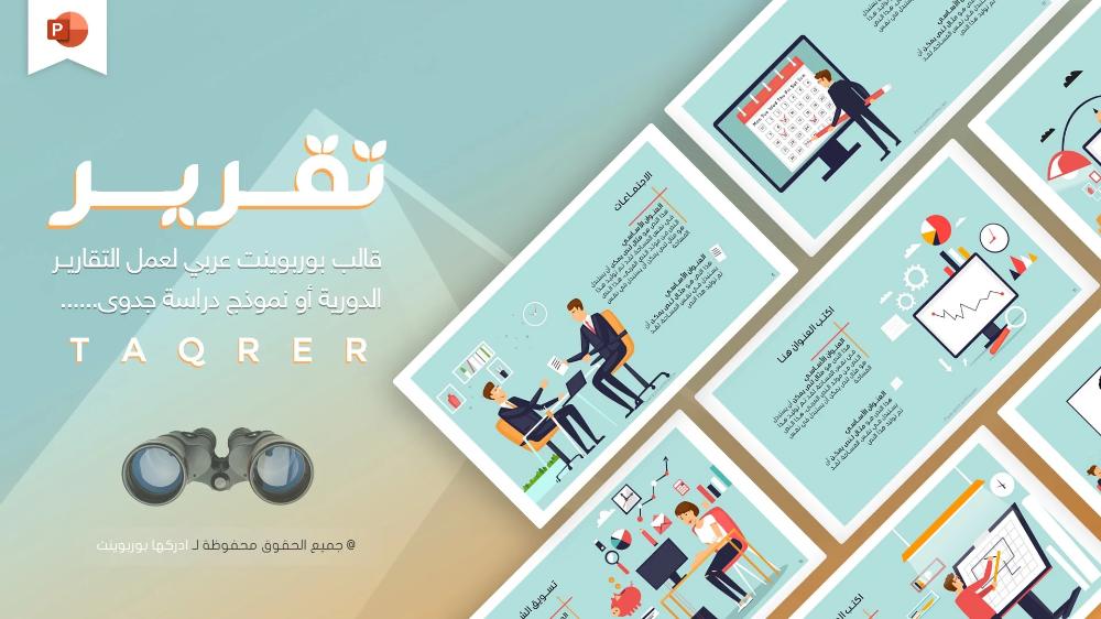 تقرير قالب بوربوينت عربي لعمل التقارير مجاني جاهز للتعديل Powerpoint Powerpoint Templates Brochure Design