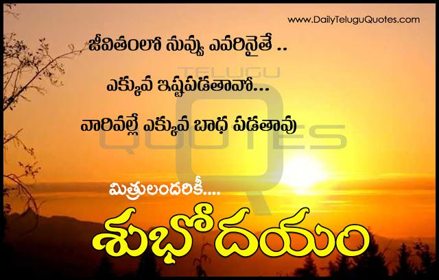 Best Telugu Quotes and Good Morning Quotes on Life Motivation Thoughts and Sayings images