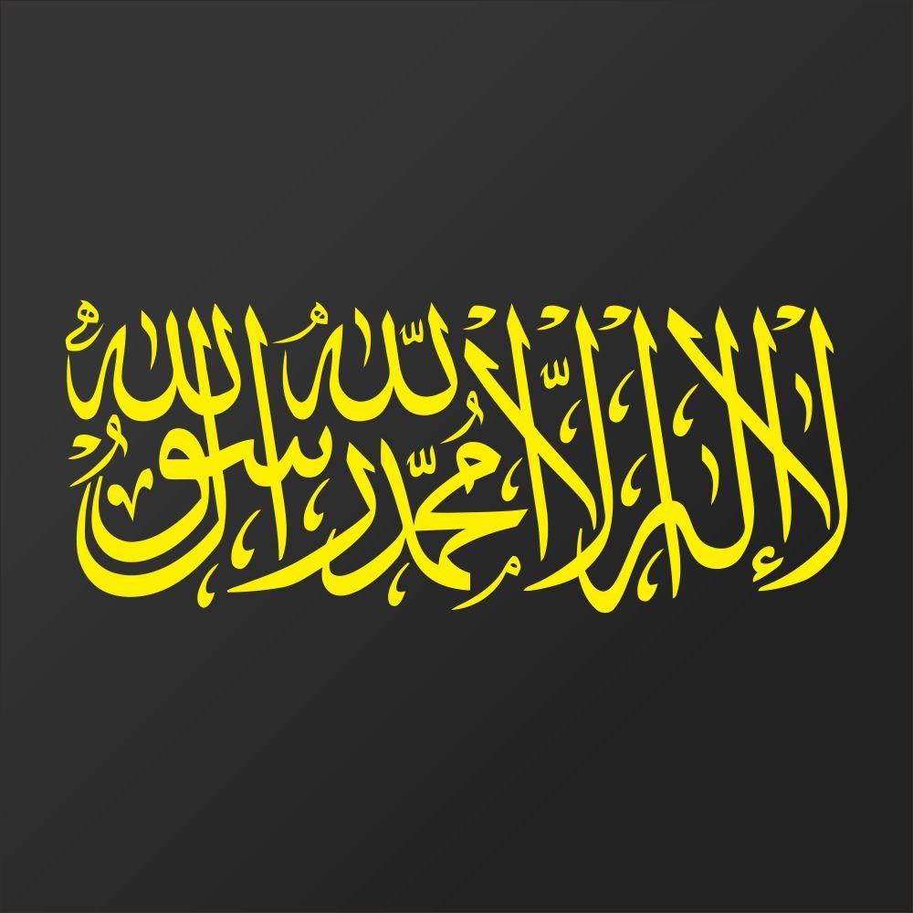 Kaligrafi Lailahaillallah Kaligrafi Kaligrafi Islam Seni Kaligrafi