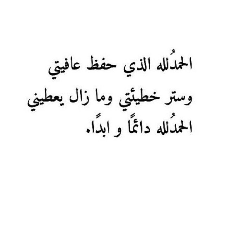 الحمدلله Islamic Quotes Beautiful Quotes Islamic Quotes Quran