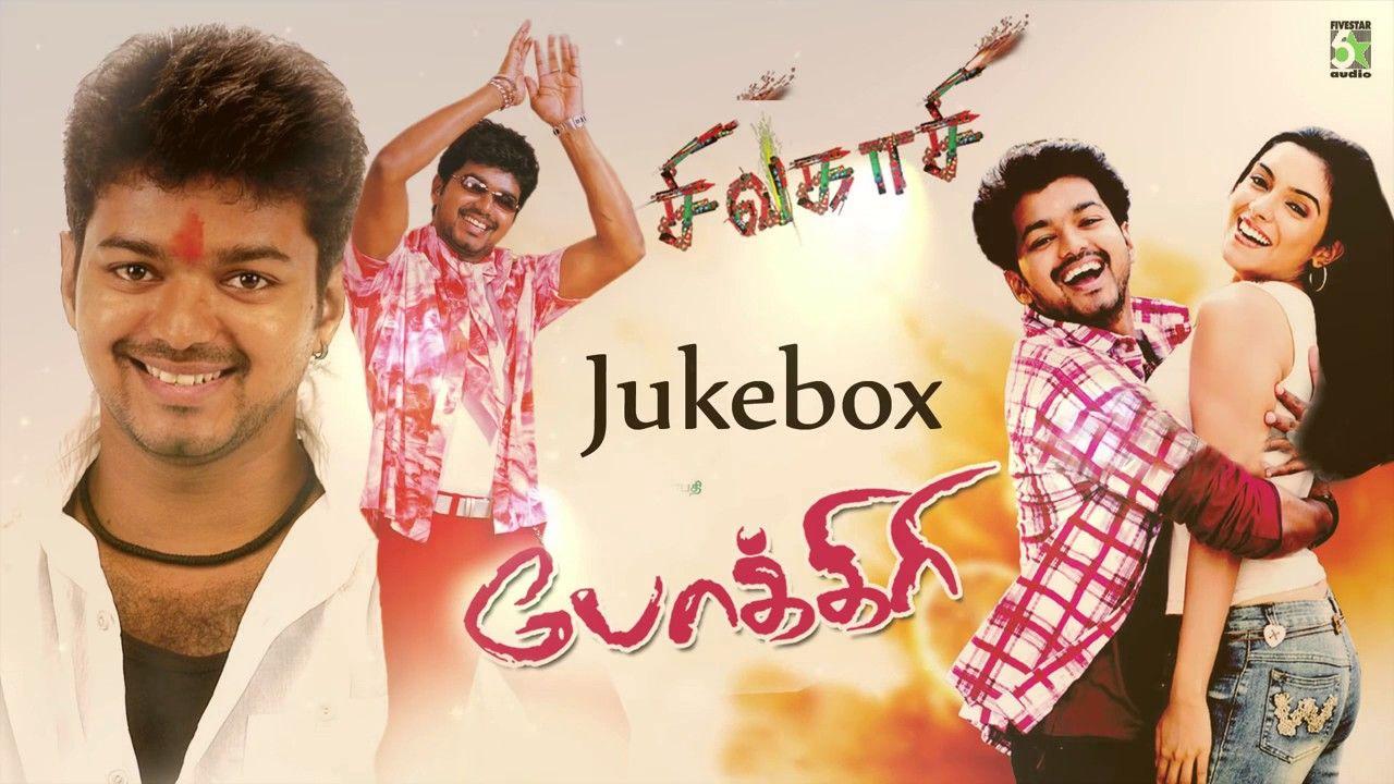 Pokiri Sivakasi Tamil Movie Audio Jukebox Jukebox Hits Movie Movies