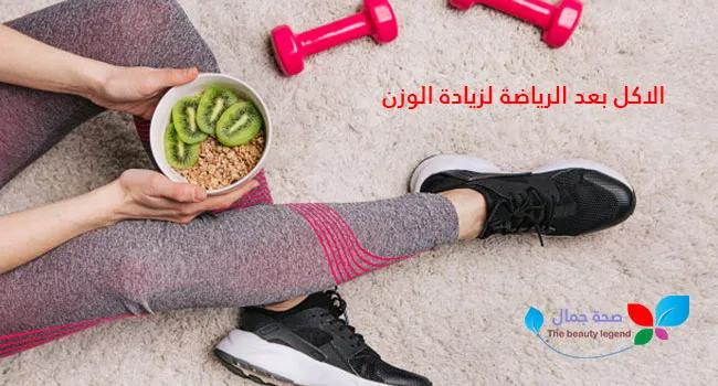 الاكل بعد الرياضة لزيادة الوزن ماهو الوقت المناسب وما هي الأطعمة الجيدة لذلك Sehajmal Allbirds Beauty Sneakers