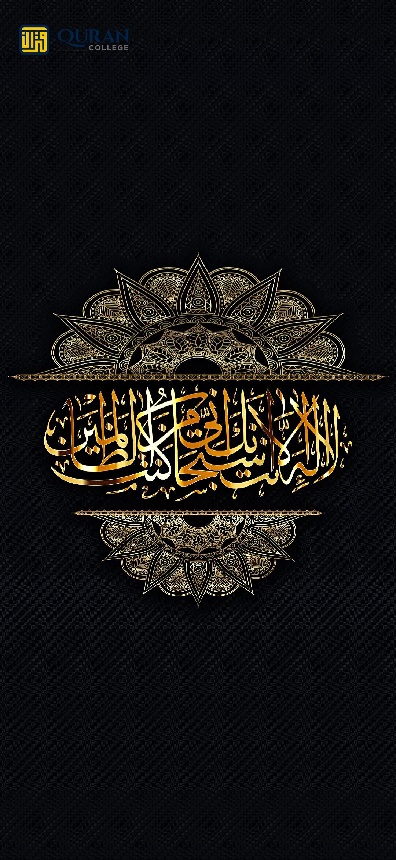 Learn Quran With Translation Quran College In 2021 Islamic Wallpaper Hd Islamic Wallpaper Smartphone Wallpaper