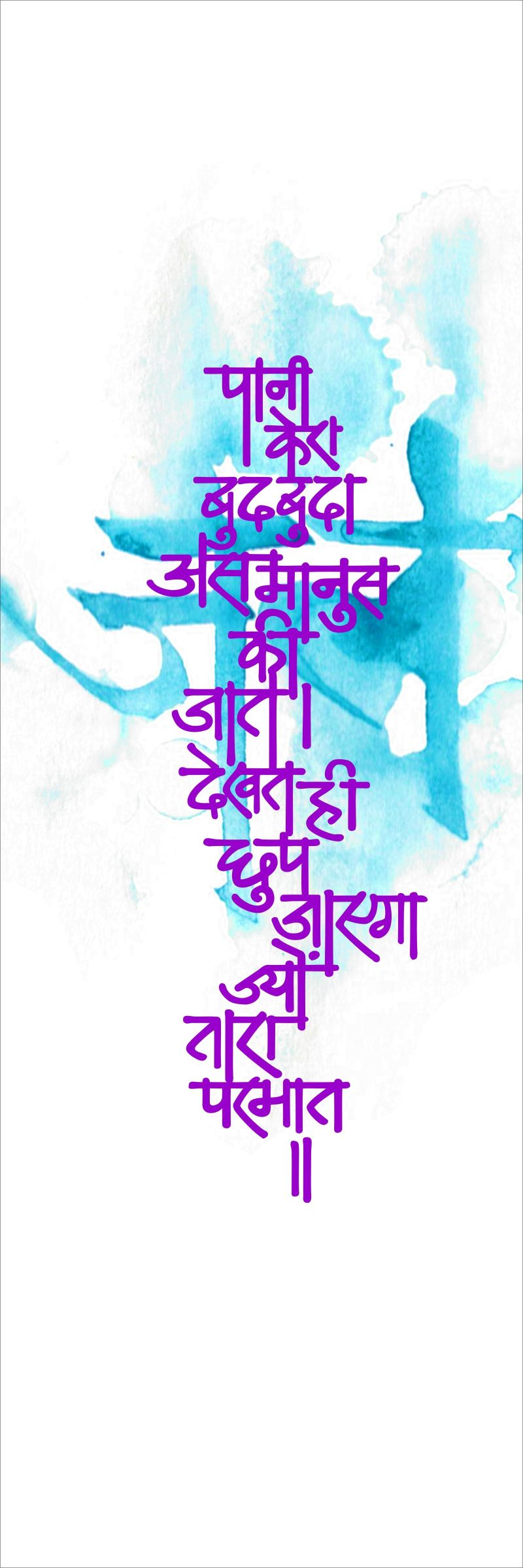 Pin by R u : online niche on vibrant | Hindi calligraphy fonts
