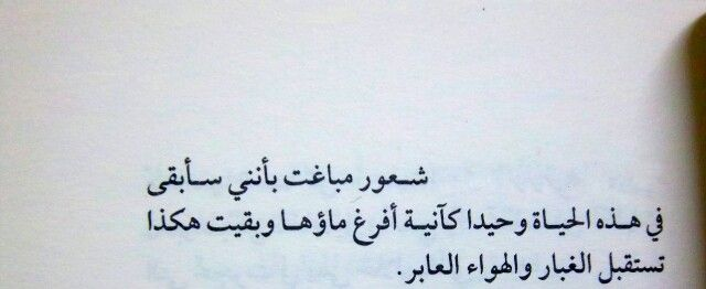 سأبقى في هذه الحياه وحيدة Quotes Arabic Words Me Quotes