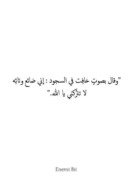 وقال بصوت خاف ت في السجود إني ضائع وتائ ه لا تتر كني يا الله Holy Quotes Beautiful Quran Quotes Beautiful Arabic Words