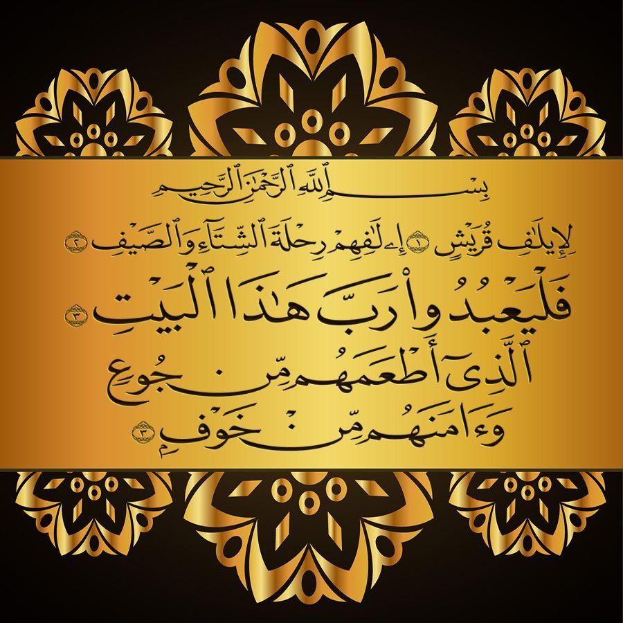 Pin By كتابا متشابها On ١٠٦ سورة قريش Calligraphy Arabic Calligraphy