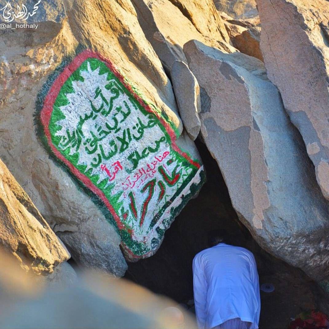غار حراء الغار الذي يختلي فيه النبي محمد صلى الله عليه وسلم Makkah Islam Mosque