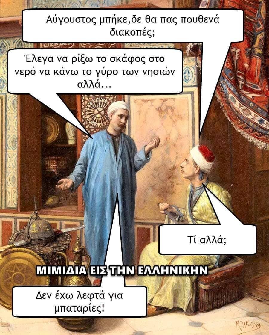 Instagram post by Μιμίδια Είς Την Ελληνικήν • Aug 1, 2019