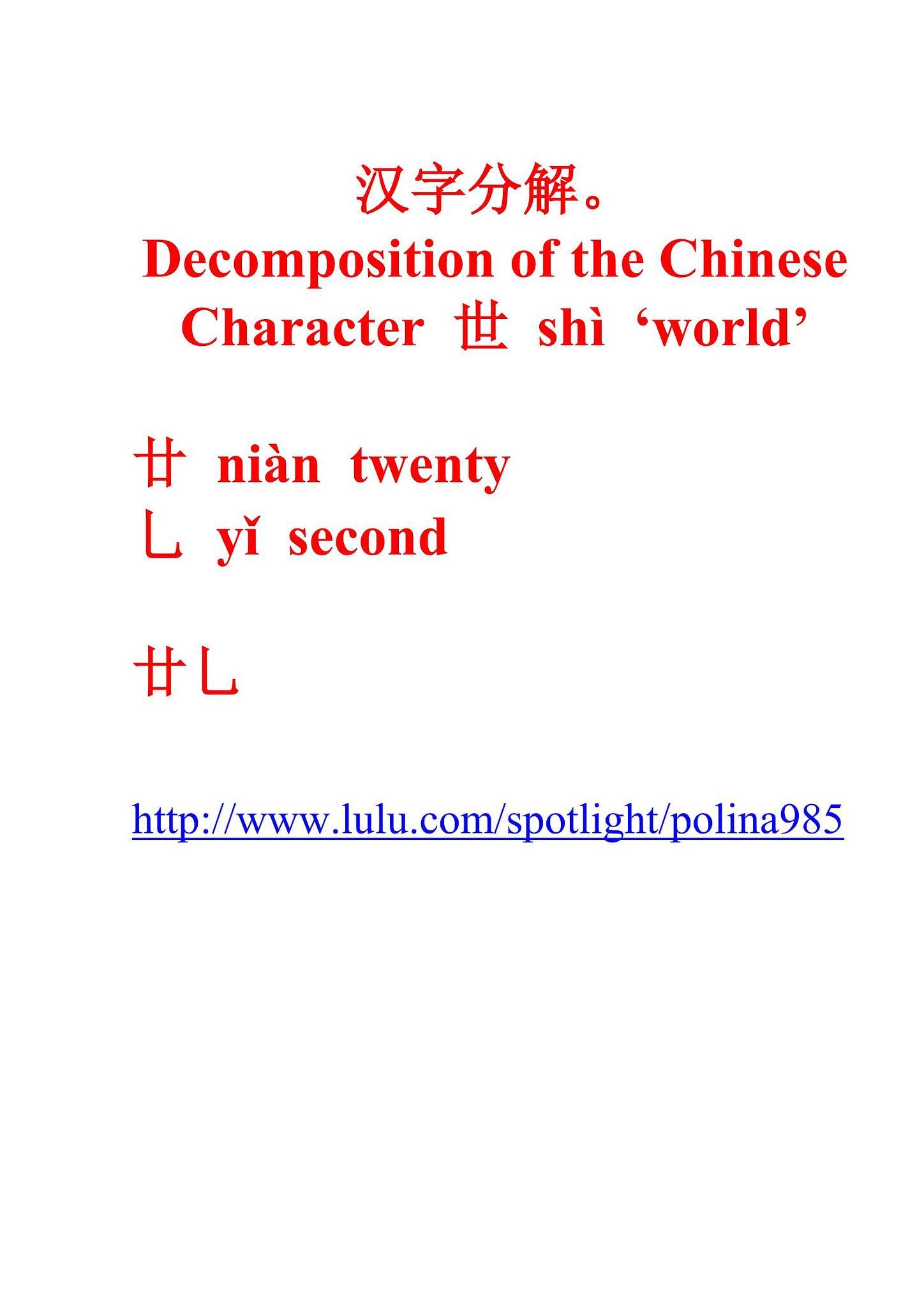Chinese, Chinese-English, addition, advanced, analysis