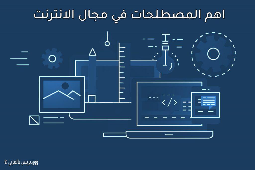 ويب ما معنى كلمة ويب ووردبريس بالعربي Weather Weather Screenshot