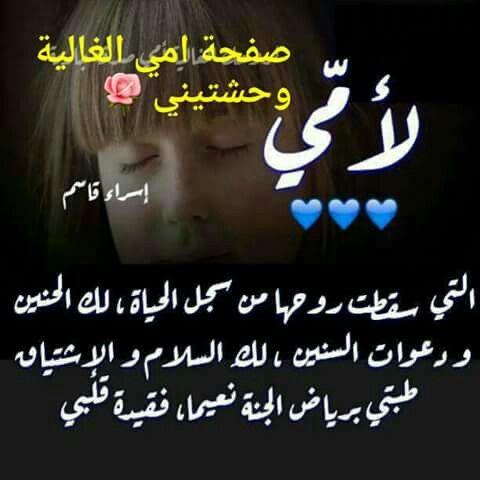 الله يرحمك يا أمي Mom Parents Incoming Call Screenshot