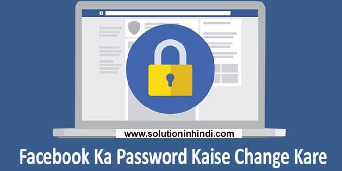 Facebook Password Change Kaise Kare [Detailed Guide