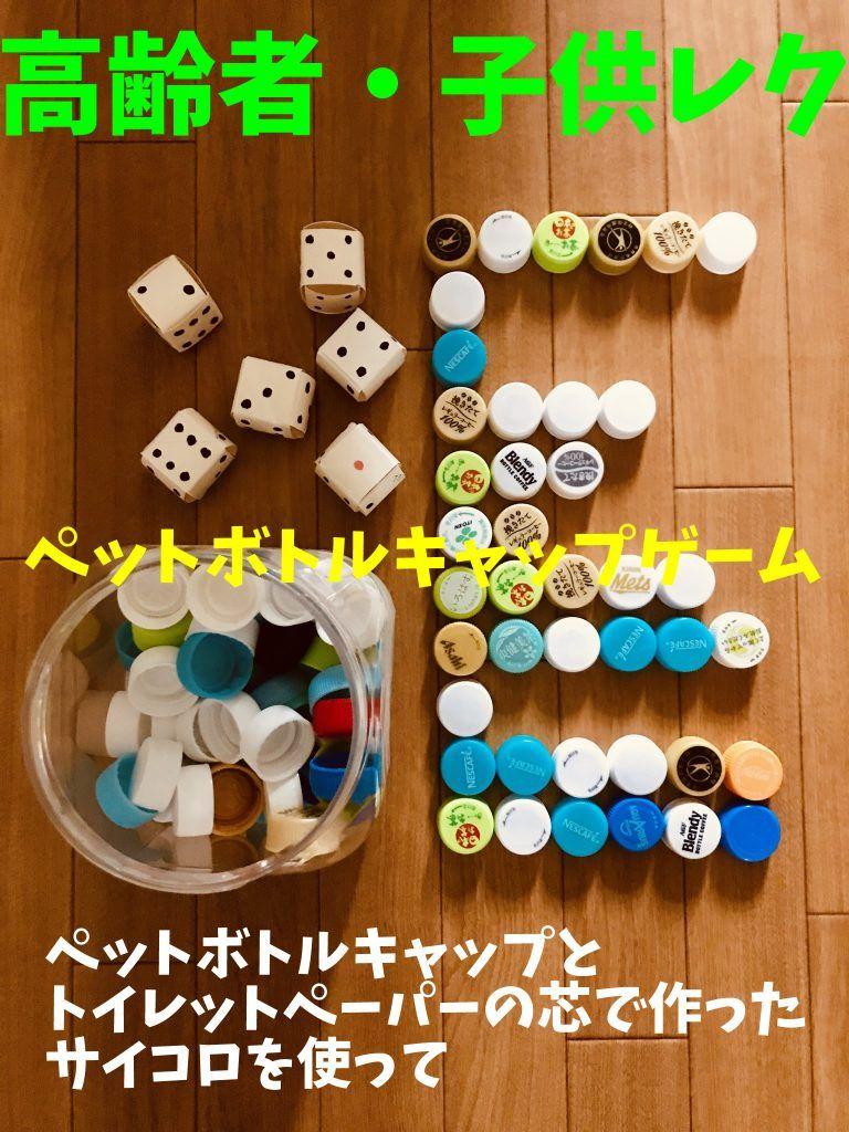 ペット ボトル キャップ 工作 工作感覚でペットボトルキャップをかわいい小物に簡単リメイク!|