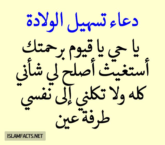 دعاء تسهيل الولادة الطبيعية مجرب Arabic Calligraphy Calligraphy