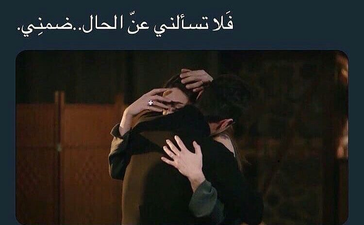 Pin By Eman Doaibes On مشاعر مبعثرة Unique Love Quotes Arabic Love Quotes Photo Quotes